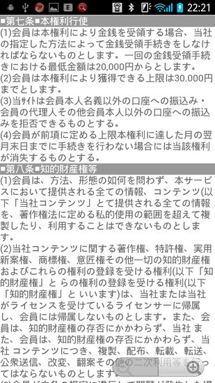 Screenshot_2013-05-03-22-21-44.png